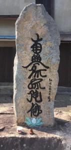 兵庫県朝来市 竹田城下町の北の端  得本上人石碑