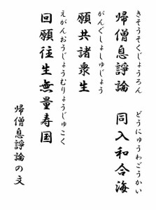 帰僧息諍論の文_001