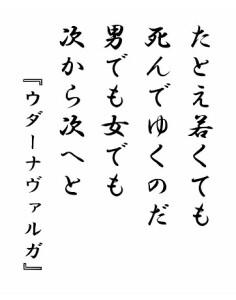 『釈尊の言葉その19』