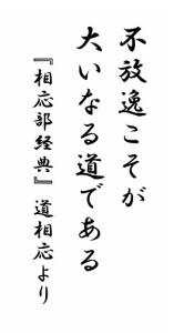 『釈尊の言葉その21』