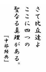 『釈尊の言葉その18』