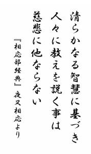 『釈尊の言葉その16』