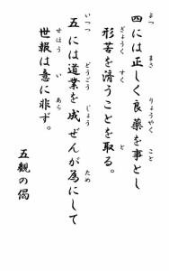 五観_page002