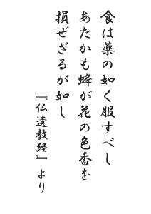 syoku