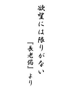 yokubou