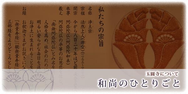納骨堂 永代供養 ペット霊園 大阪府堺市